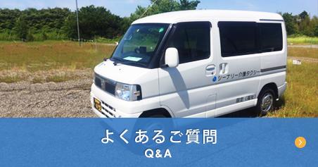よくあるご質問へのバナー・介護タクシー車両の画像